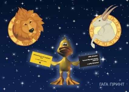 картинки к статьям гага гороскоп