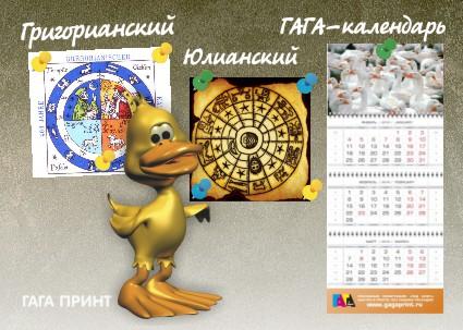 картинки к статьям_02 календари