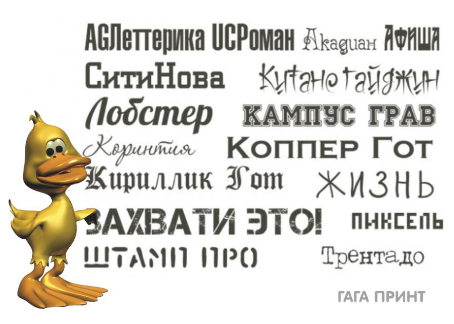 картинки к статьям_02 шрифты