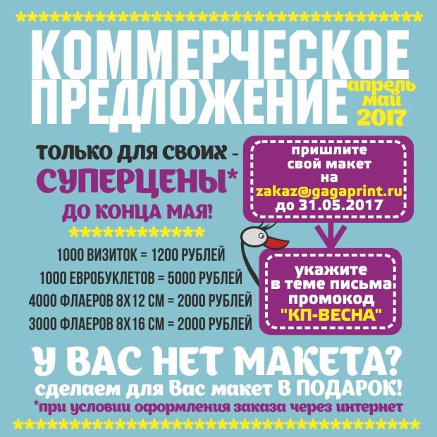 КомПредл_2017-04_05